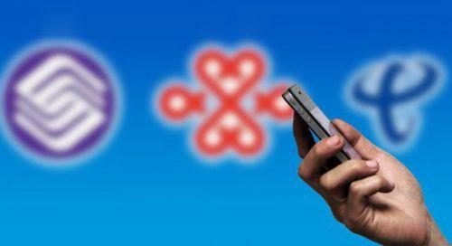 工信部:三大运营商明年起需提供手机异地销号服务