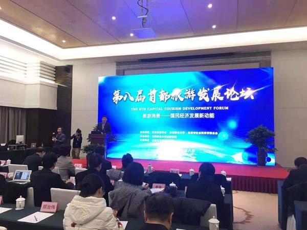 第八届首都旅游发展论坛:聚焦旅游消费研究 服务北京建设
