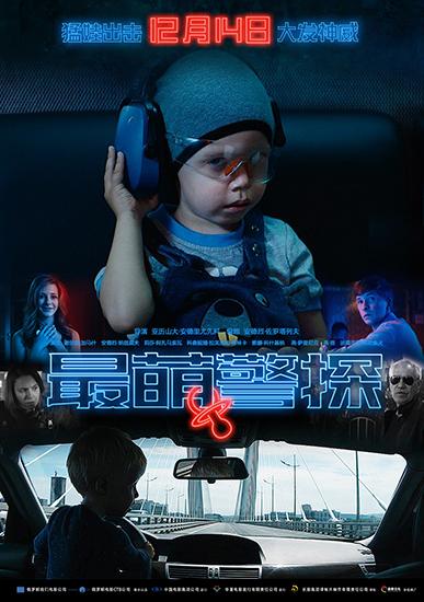 """《最萌警探》发终极海报 """"囧囧有神""""欢乐跨年"""