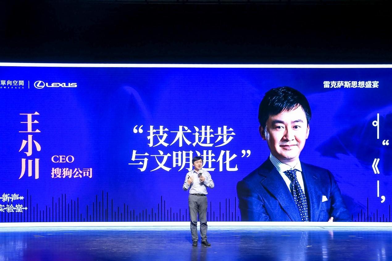 """王小川亮相""""新声实验室"""" 带来科技""""新声"""""""