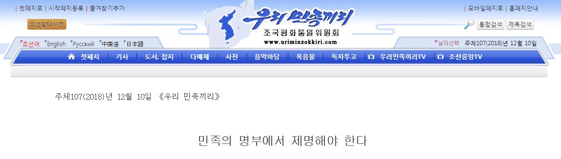 """韩""""太极旗部队""""抗议金正恩访韩,朝媒批""""意图破坏朝韩和解氛围"""""""