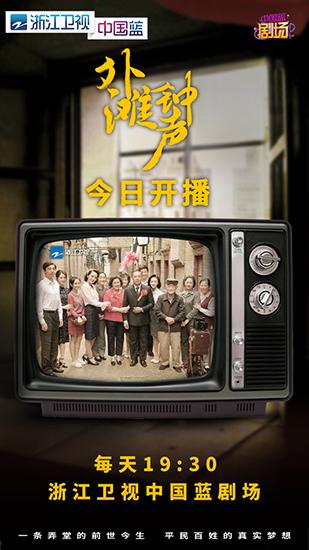 浙江卫视《外滩钟声》尝试国产剧演技新配方