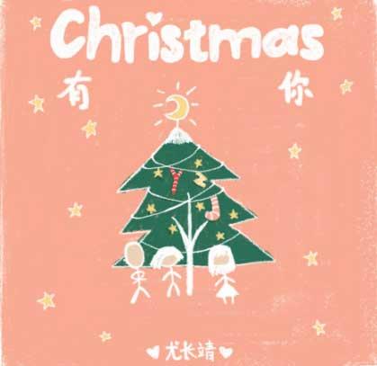 尤长靖新歌《Christmas有你》发布人气爆棚
