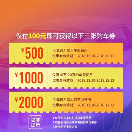 优信双十二大促销 热销好车最高直降10万