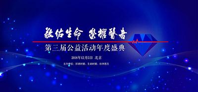 """赵玉沛院士:""""荣耀医者""""称号是这个群体的共同荣誉"""