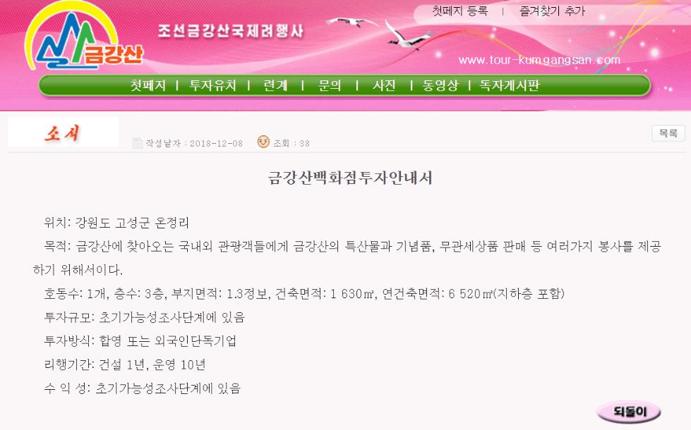 朝鲜拟建6520平米百货店 向国内外游客卖免税品