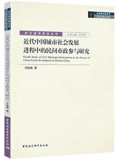 民间市政参与影响了近代中国城市发展