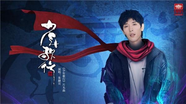 《少年歌行》同名主题曲发布 火爆各大平台著名歌手张赫宣献声诠释最美少年江湖-ANICOGA
