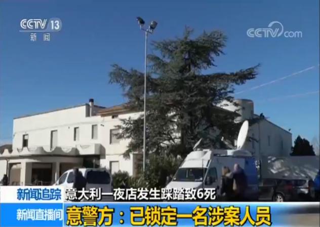 意大利警方已锁定一名夜店踩踏事件涉案人员