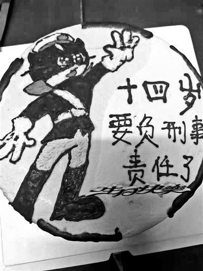 """民警儿子生日蛋糕写""""14岁要负刑事责任了"""""""