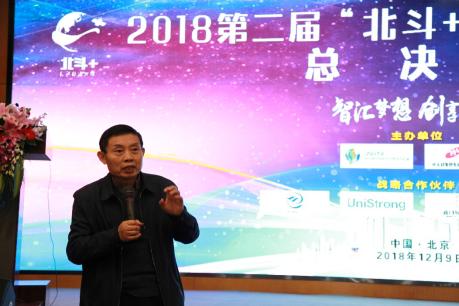 """2018第二届""""北斗+""""创新创业大赛总决赛收官"""