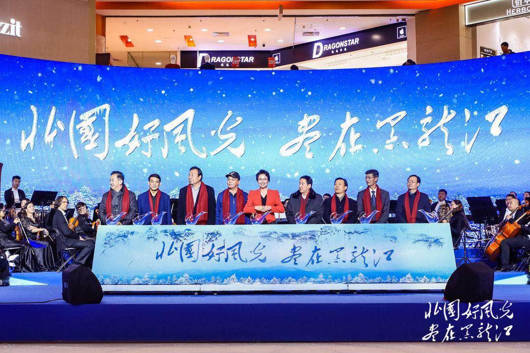 文旅融合打造冰雪沉浸体验 黑龙江进京推介冬季旅游