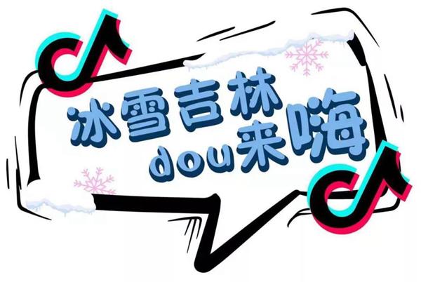 冰雪吉林抖音挑战赛上线32个小时播放量破1.9亿
