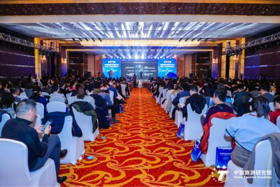 2018旅游集团发展论坛在北京召开