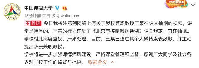 中国传媒大学回应教师课堂吸烟:涉事教师已主动辞去兼职教授