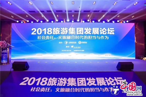 2018中国旅游集团20强名单对外正式发布