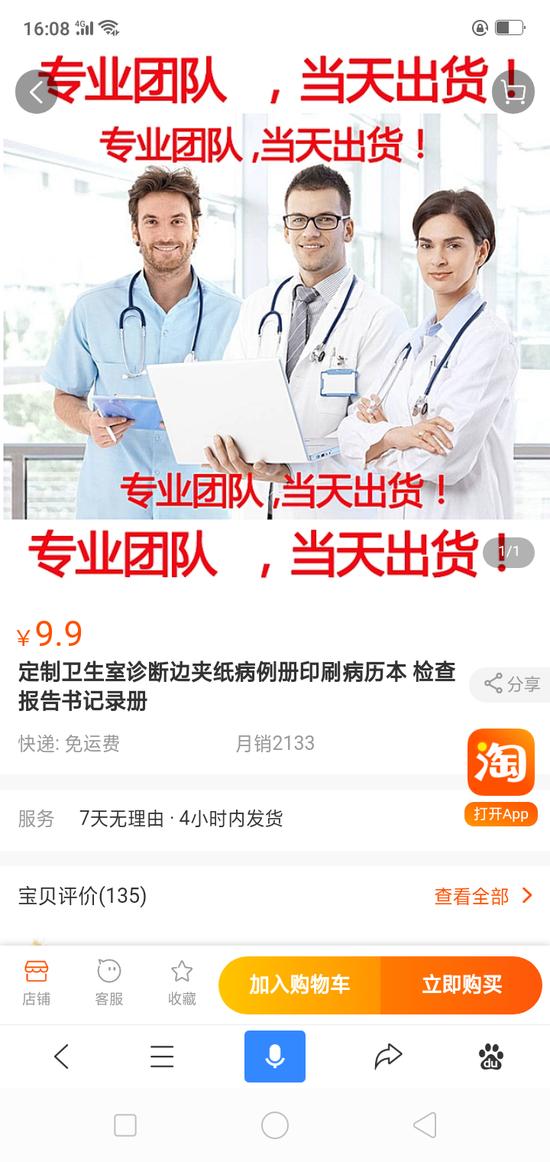 """网购""""诊断证明"""" 只要给钱哪家医院都能开?"""