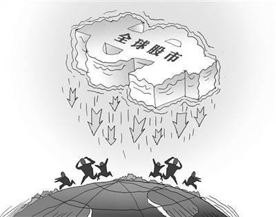 """全球股市同跌凸显""""上层建筑""""负传导"""