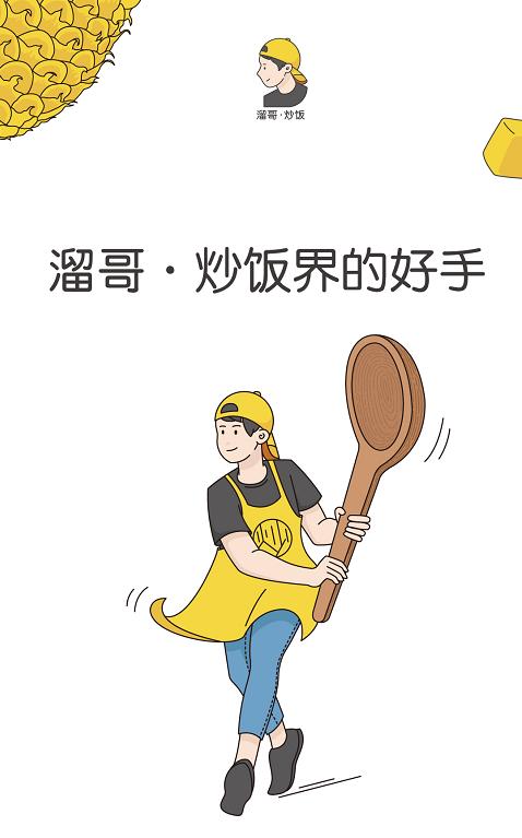 炒饭好手来袭,溜哥炒饭打造专业炒饭品牌