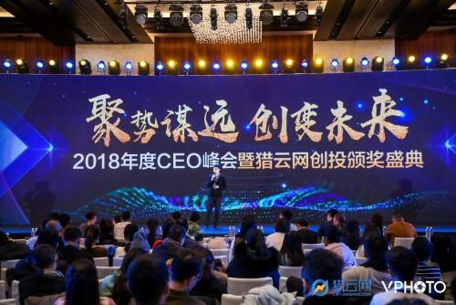 掌门1对1吴佳峻出席猎云网年度CEO峰会 畅谈AI全面助力教育升级