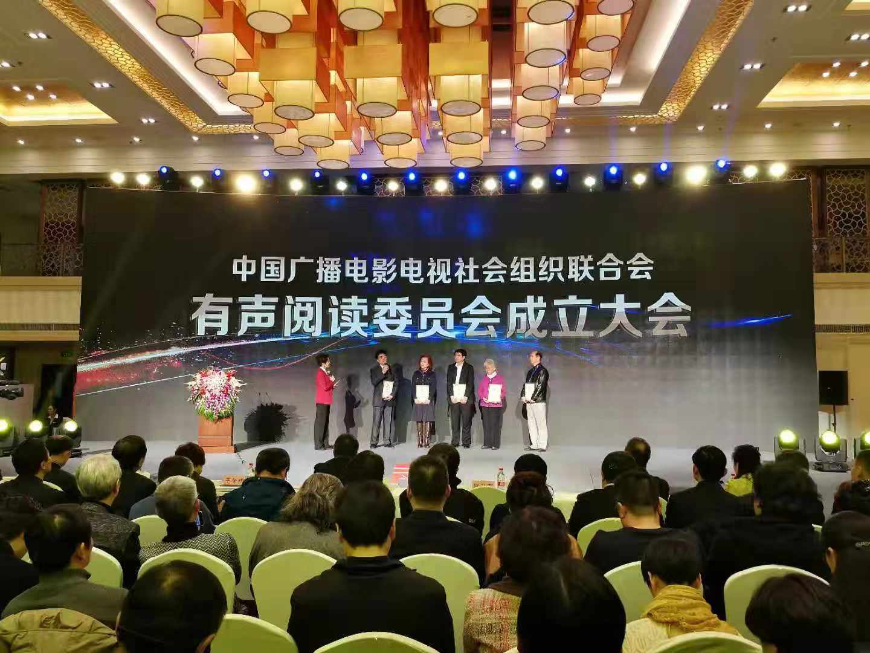 中广联有声阅读委员会成立大会在京举行