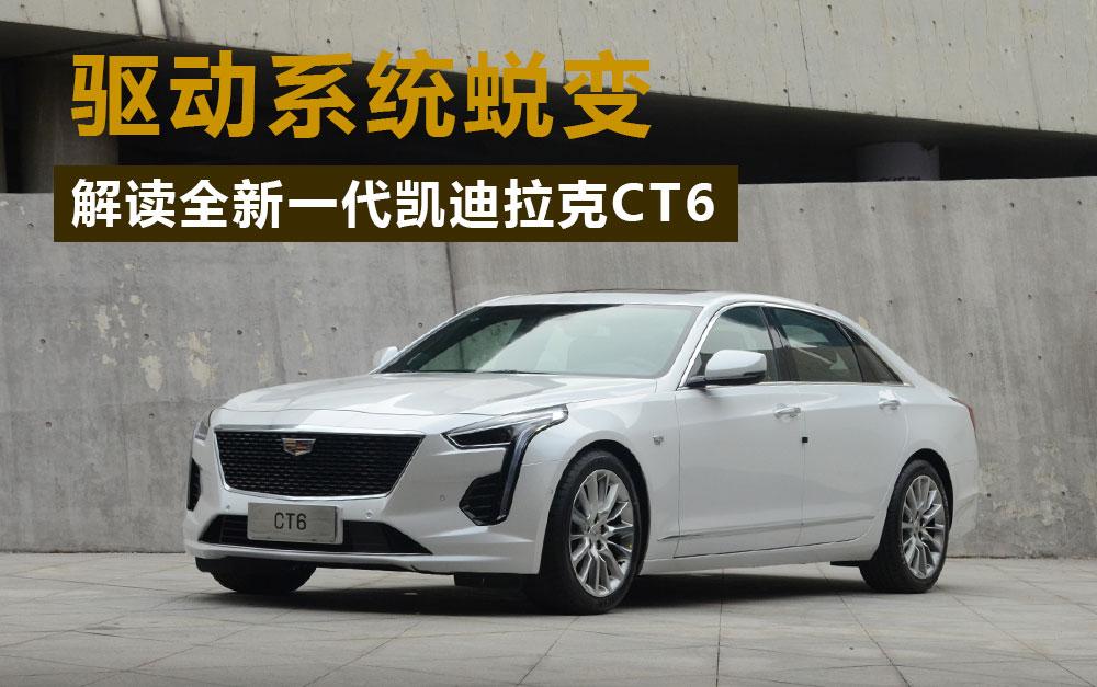 驱动系统升级 全新一代凯迪拉克CT6性价比同级最佳