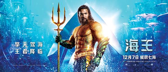 《海王》上映4天票房7.38亿破DC纪录