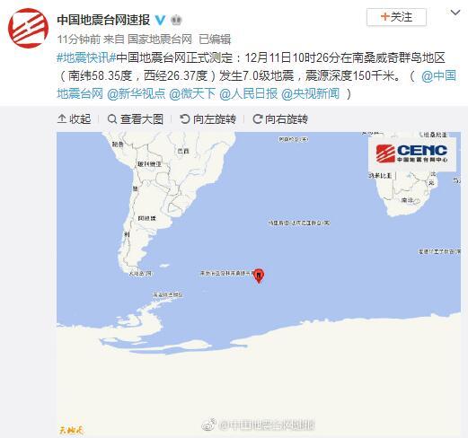 南桑威奇群岛地区发生7.0级地震,震源深度150千米