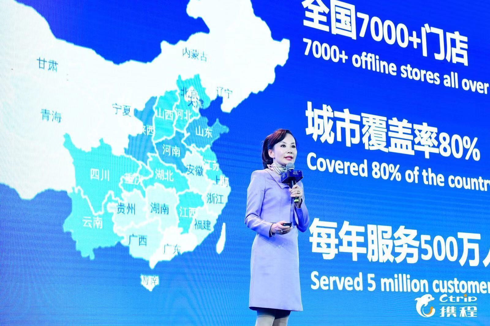 携程CEO孙洁:技术赋能合作伙伴 释放平台生态价值