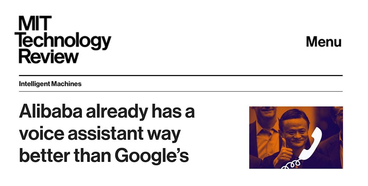 外媒:阿里巴巴已拥有比谷歌更好的AI语音技术
