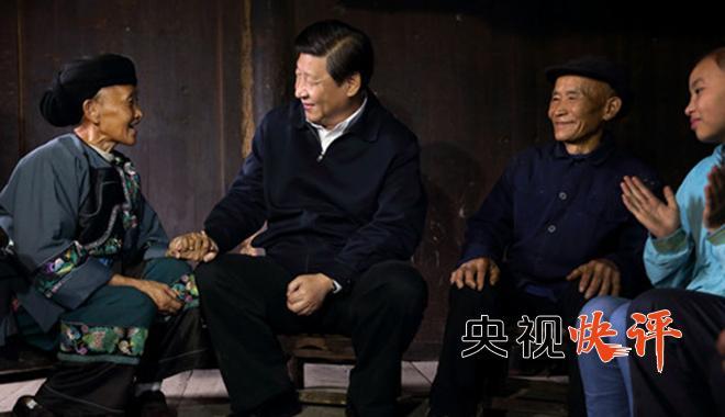 【央视快评】坚持中国特色人权发展道路