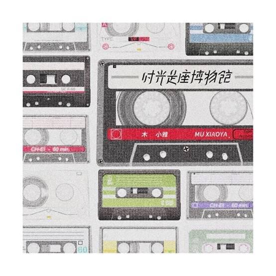 木小雅新歌《时光是座博物馆》上线网易云音乐,致敬改革开放40周年