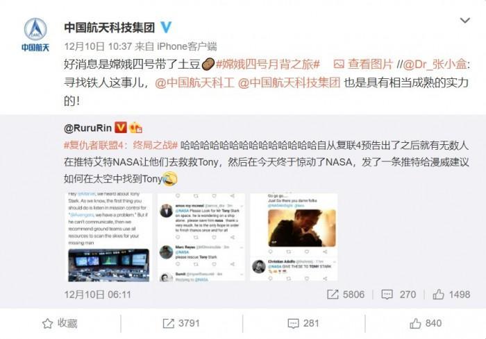 中国航天回应拯救钢铁侠:嫦娥四号卫星带去土豆