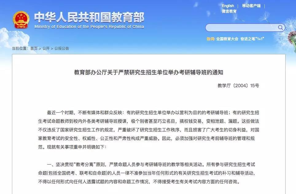河南省教育厅:考研期间,学生原则上不被允许请假离校