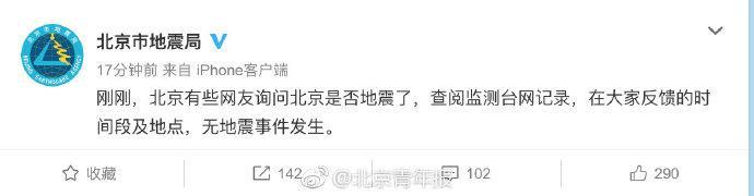 多名网友怀疑北京地震 北京地震局:无地震事件发生