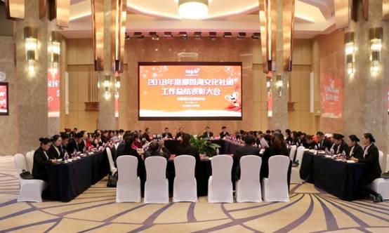 2018年那香海文化社团工作总结表彰大会隆重召开
