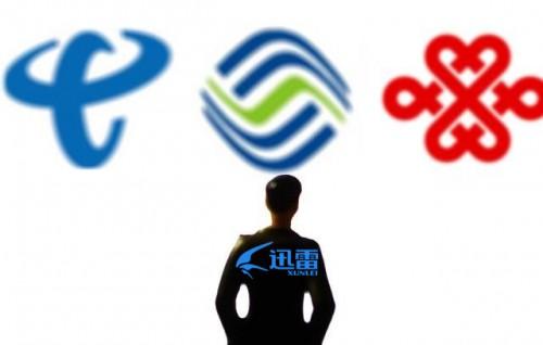 """联姻三大运营商 迅雷""""共享计算+区块链""""进入加速发展阶段"""