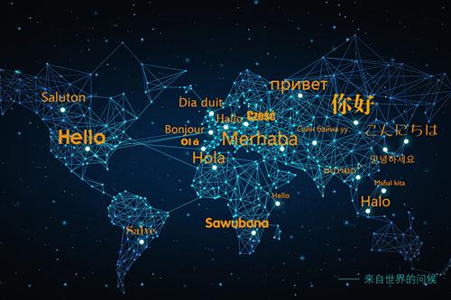 支持117个语种互译 语种最多的机器翻译云平台上线