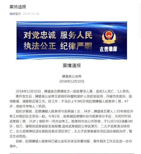 云南镇雄发生故意杀人案致3死1伤:因情感纠纷引发