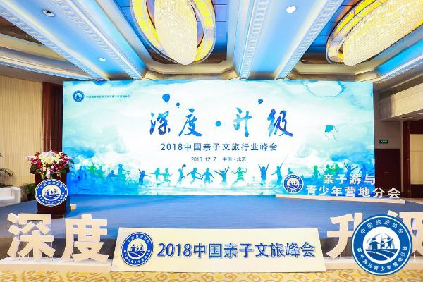 中国亲子文旅行业峰会在京召开