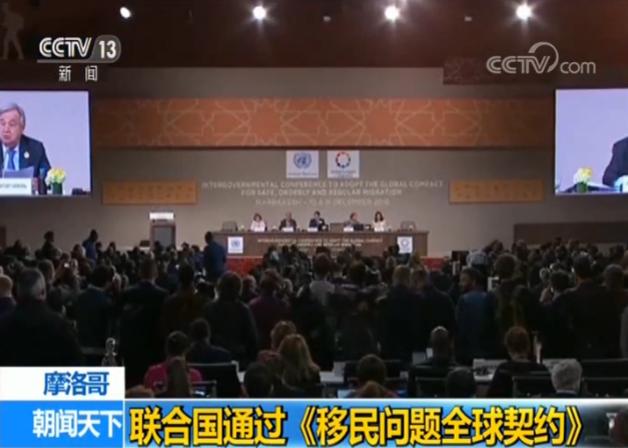 联合国通过《移民问题全球契约》 中方:愿共同面对移民