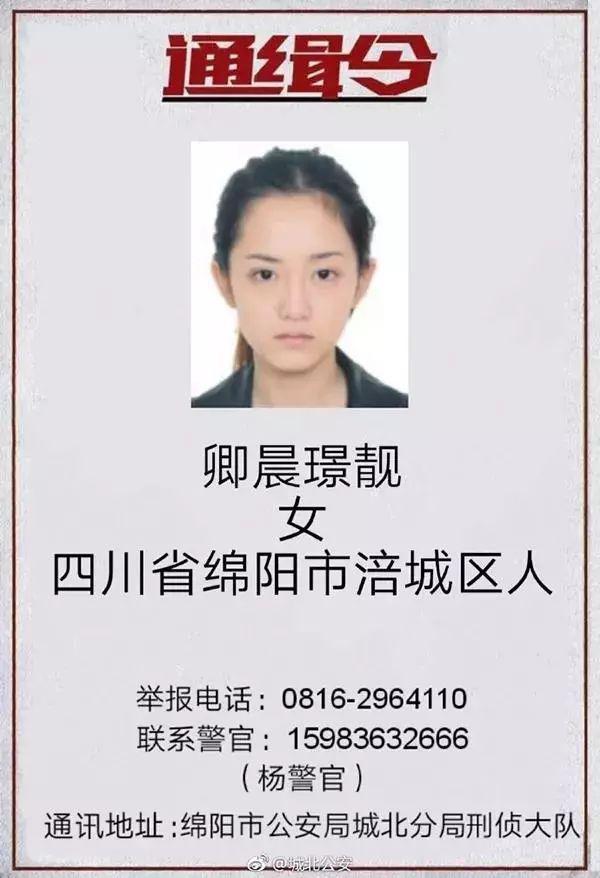 """淮北悬赏800元寻找高颜值""""老赖"""",有能力但不履行判决"""