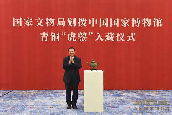"""青铜""""虎鎣""""重回祖国 入藏国家博物馆"""
