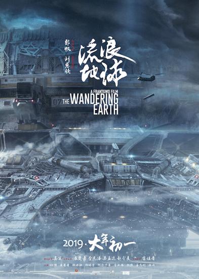 """电影《流浪地球》发布""""行星发动机全景版""""海报"""