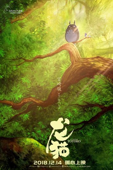"""《龙猫》发""""森林之神""""版海报 久别重逢"""