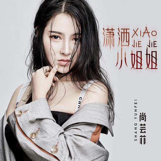 尚芸菲新歌《潇洒小姐姐》上线 展多面创作能量