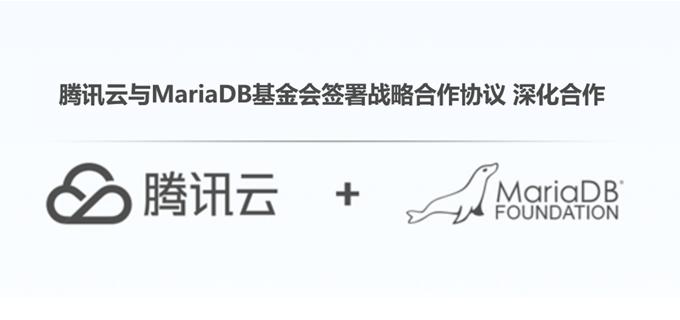 腾讯云与MariaDB 基金会签署战略合作协议,共建全球开源生态圈