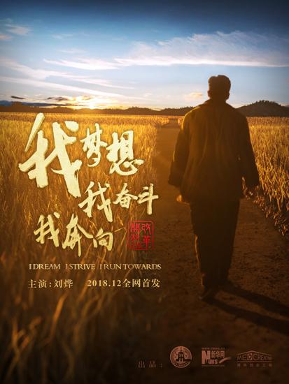 刘烨主演微电影 带你穿越改革开放40年