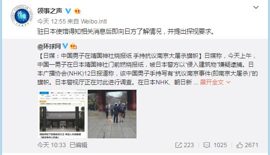 中国男子靖国神社前放火被捕,驻日使馆:已提出探视要求