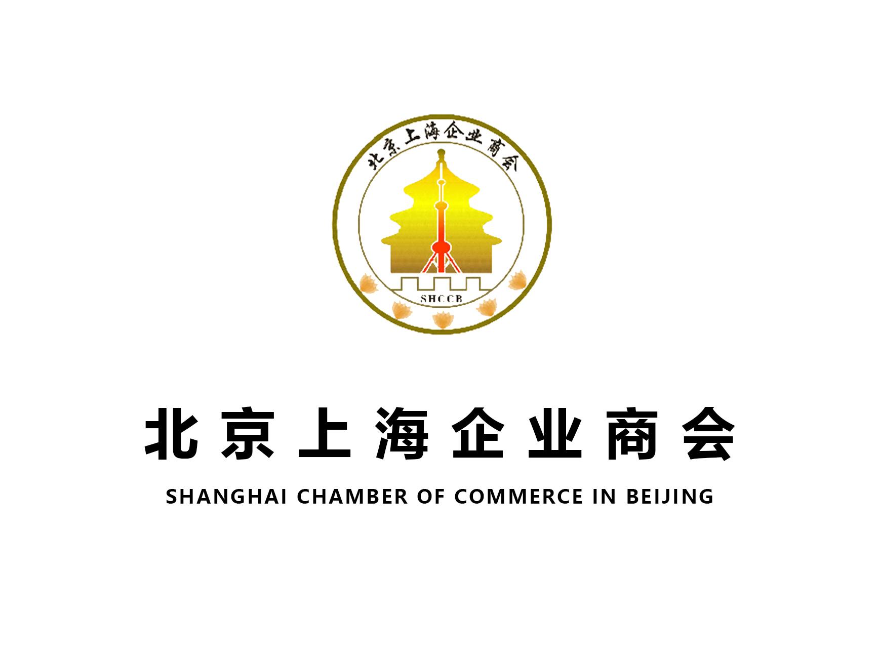 北京上海企业商会——联结京沪